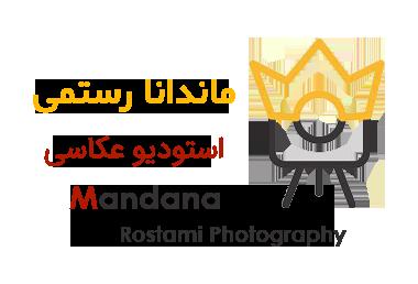 Mandana Rostami  استوديو عكاسي  ماندانا رستمي
